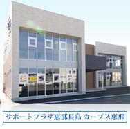 店舗・商業ビル