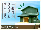 いい大工.com