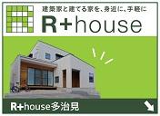 r+house多治見