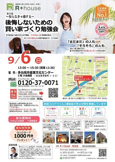 20200906賢い家づくり勉強会R+多治見画像 - コピー